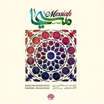 دانلود آلبوم جدید حسام الدین سراج به نام مسیحا