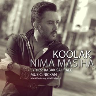 دانلود آهنگ جدید و بی نظیر نیما مسیحا به نام کولاک