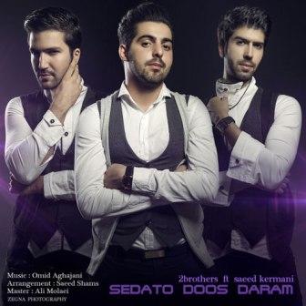 دانلود آهنگ جدید ۲Brothers بهمراه سعید کرمانی به نام صداتو دوست دارم
