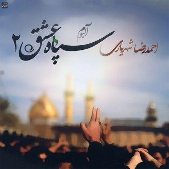 دانلود آلبوم جدید احمدرضا شهریاری با نام سپاه عشق