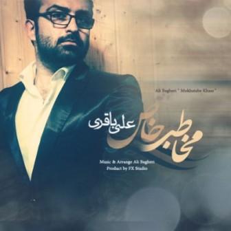 دانلود آهنگ جدید علی باقری با نام مخاطب خاص