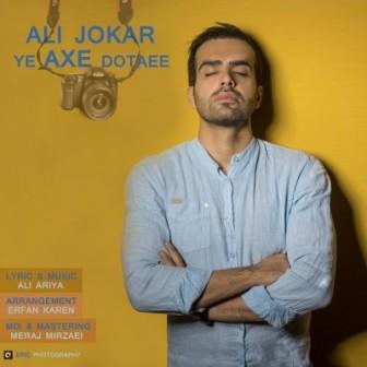دانلود آهنگ جدید و بی نظیر علی جوکار با نام یه عکس دوتایی