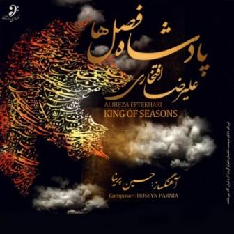 دانلود آلبوم جدید و بی نظیر علیرضا افتخاری با نام پادشاه فصل ها