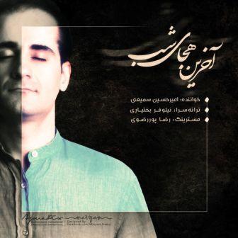 دانلود آهنگ جدید وبی نظیر امیرحسین سمیعی با نام آخرین هجای شب