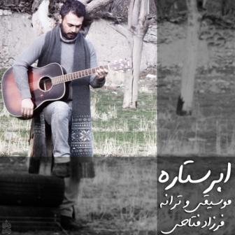 دانلود آهنگ جدید و بی نظیر فرزاد فتاحی به نام ابر ستاره