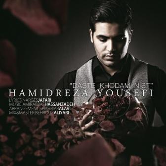 دانلود آهنگ جدید و بی نظیر حمیدرضا یوسفی با نام دست خودم نیست