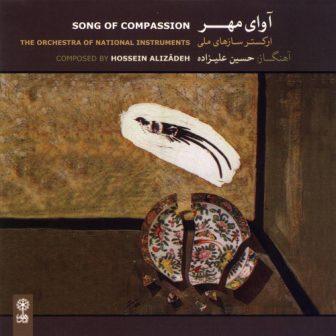 دانلود آلبوم جدید حسین علیزاده به نام آوای مهر