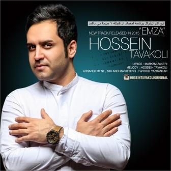 دانلود آهنگ جدید و بی نظیر حسین توکلی بنام امضا