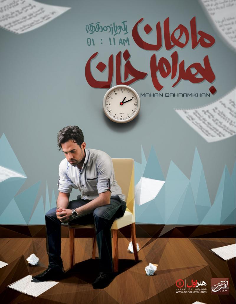 دانلود آلبوم جدید و بی نظیر ماهان بهرام خان با نام یک و یازده