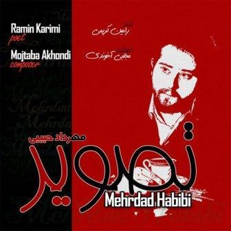دانلود آهنگ جدید و بی نظیر مهرداد حبیبی به نام تصویر