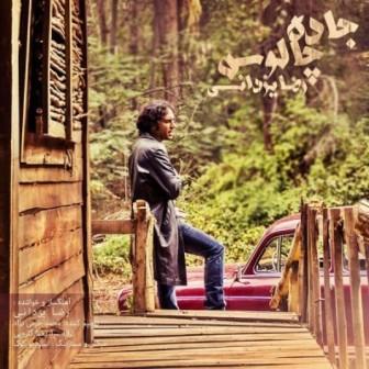 دانلود آهنگ جدید و بی نظیر رضا یزدانی با نام جاده چالوس