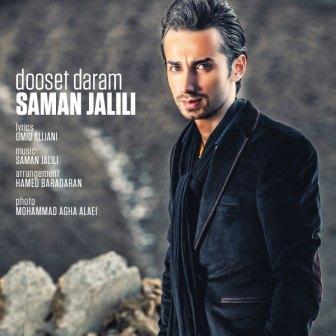 دانلود آهنگ دوست دارم از سامان جلیلی