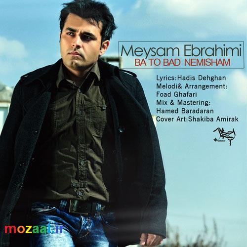 دانلود آهنگ جدید میثم ابراهیمی به نام با تو بد نمیشم با لینک مستقیم