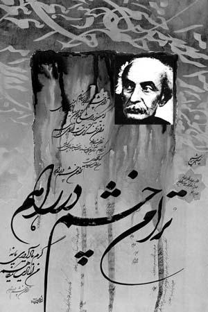 مازندران و اشعار نيما