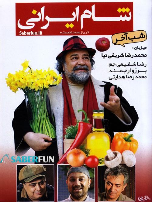 دانلود برنامه شام ایرانی شب چهارم از فصل پنجم با لینک مستقیم و رایگان