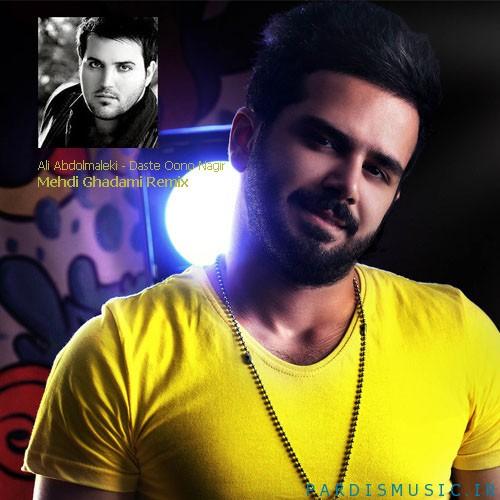 Ali Abdolmaleki Daste Oono Nagir Mehdi Ghadami Remix  دانلود رمیکس جدید آهنگ دست اونو نگیر از علی عبدالمالکی