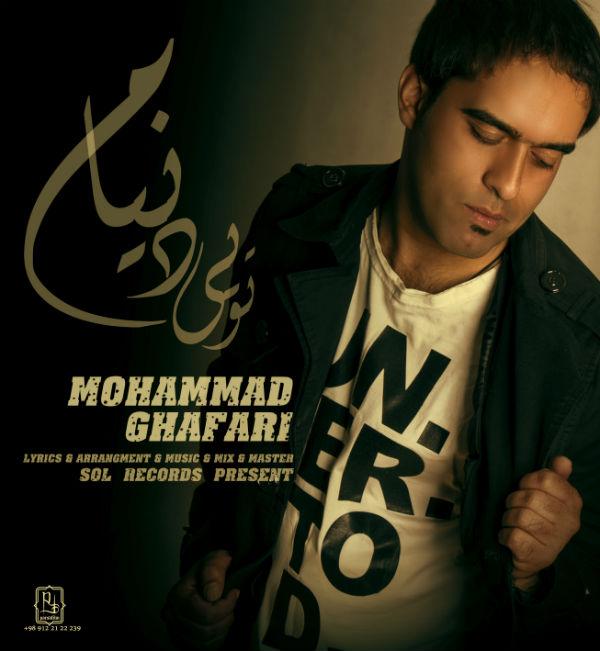دانلود آهنگ جدید محمد غفاری به نام تو دنیامی