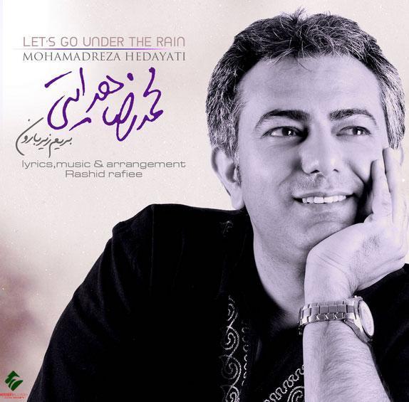 دانلود آهنگ جدید محمدرضا هدایتی به نام بریم زیر بارون
