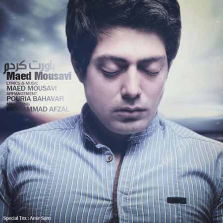 Maed دانلود آهنگ جدید مائد موسوی به نام باورت کردم