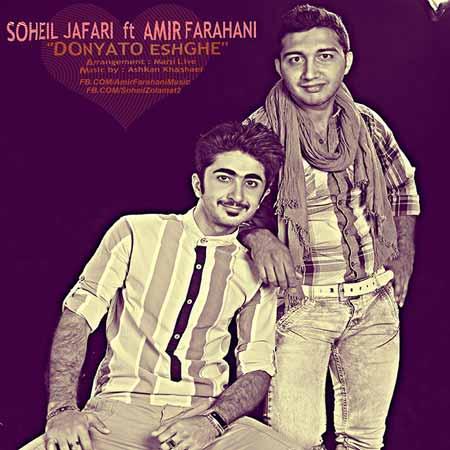 Soheil Jafari Ft Amir Farah دانلود آهنگ جدید سهیل جعفری به نام دنیاتو عشقه