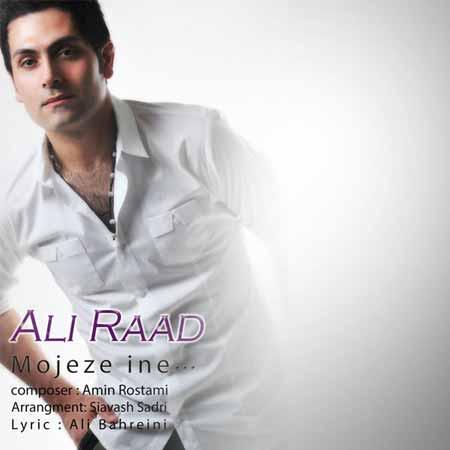 Ali Raad   Mojezeh Ine دانلود آهنگ جدید علی راد به نام معجزه اینه