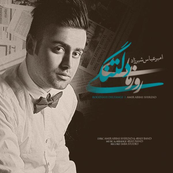 دانلود آهنگ جدید امیر عباس شیرزاد به نام روزای دلتنگی