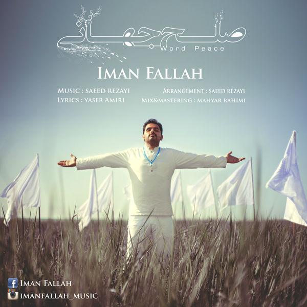دانلود آهنگ جدید ایمان فلاح به نام صلح جهانی