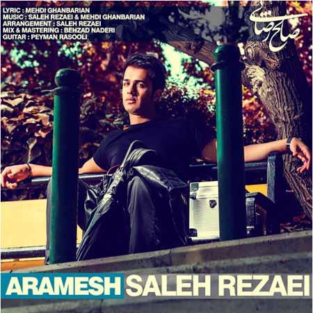 دانلود آهنگ جدید صالح رضایی به نام آرامش