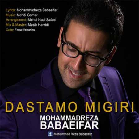 babaiefar 300x300 دانلود آهنگ جدید محمدرضا بابایی فر به نام دستمو میگیری