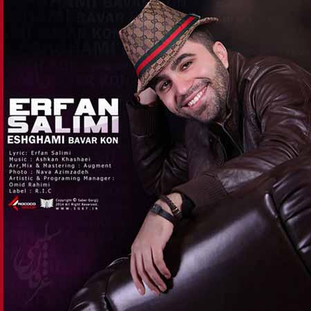 erfansalimii دانلود آهنگ جدید عرفان سلیمی به نام عشقمی باور کن