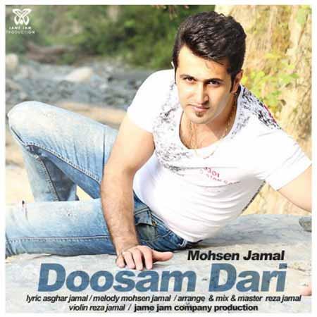 دانلود آهنگ جدید شاد محسن جمال به نام دوسم داری