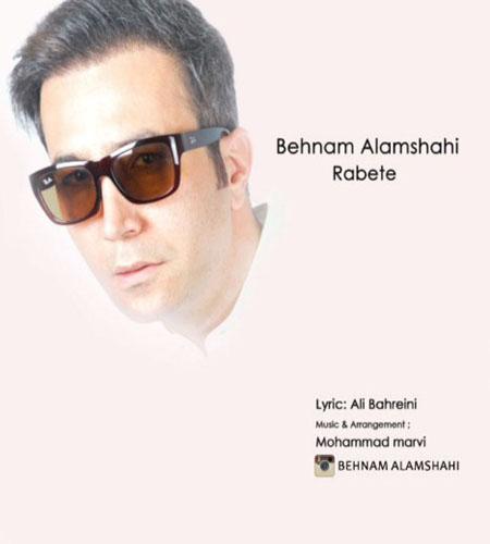 Behnam%20Alamshahi%20 %20Rabete دانلود آهنگ جدید و فوق العاده زیبای بهنام علمشاهی به نام رابطه