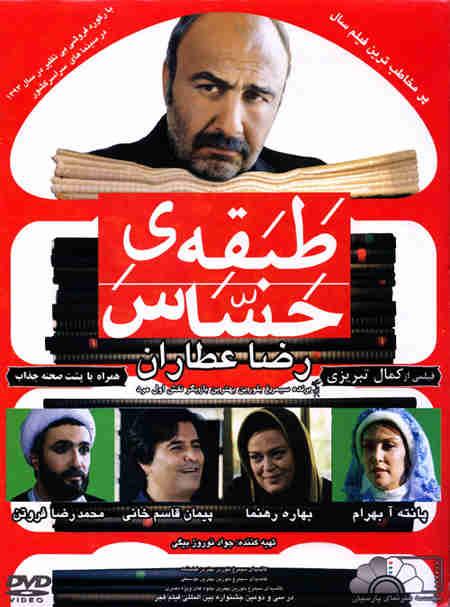 دانلود فیلم جدید و ایرانی طبقه حساس با لینک مستقیم و کیفیت عالی