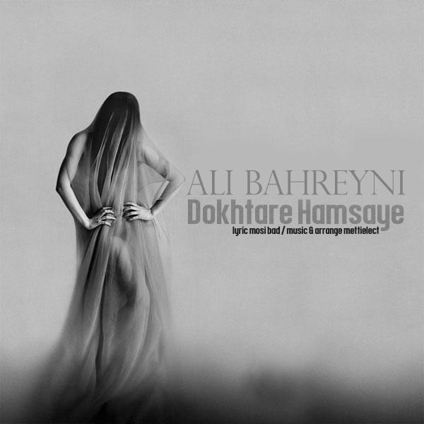 دانلود آهنگ جدید و شاد علی بحرینی به نام دختر همسایمون