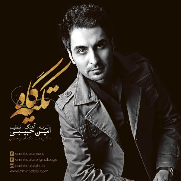 www دانلود آهنگ جدید امین حبیبی به نام تکیه گاه