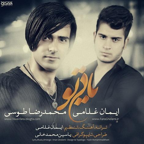 دانلود آهنگ جدید ایمان غلامی و محمدرضا طوسی به نام یاد تو