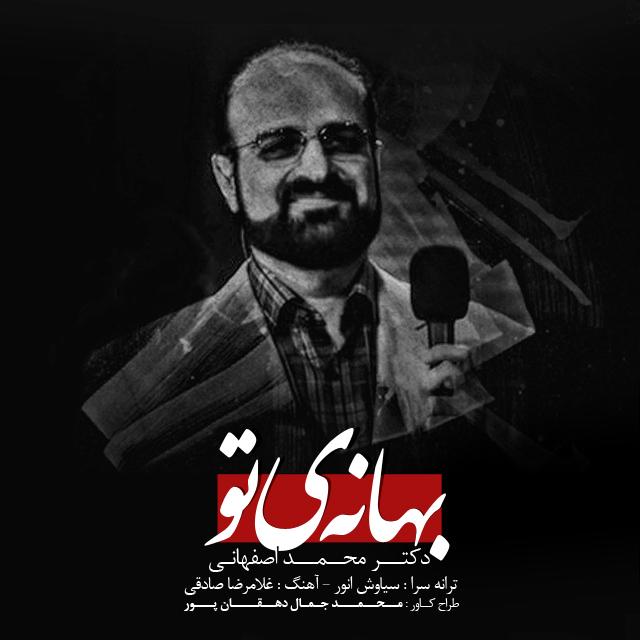 دانلود آهنگ جدید محمد اصفهانی به نام بهانه نو