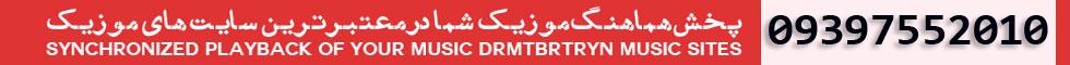 کانال تلگرام ناجي موزيک