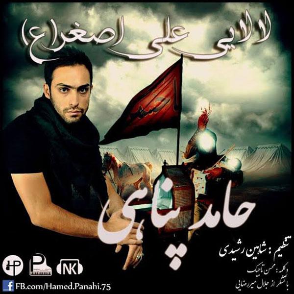دانلود آهنگ جديد حامد پناهی به نام لالایی علی اصغر