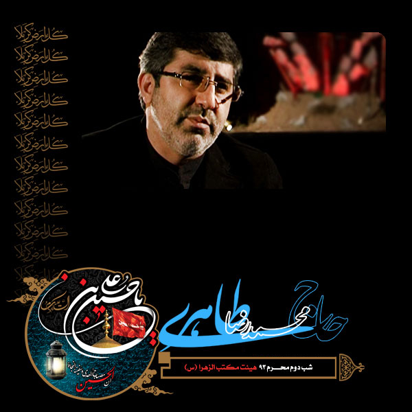 دانلود مراسم شب دوم محرم ۹۳ حاج محمد رضا طاهری
