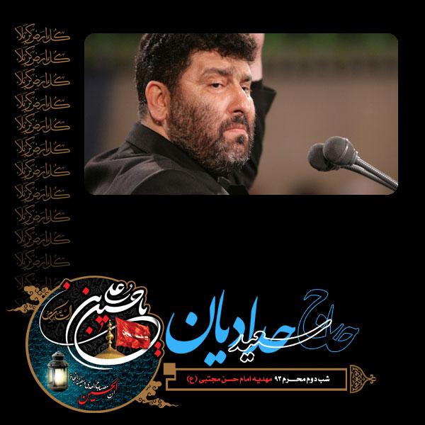 دانلود مراسم شب دوم محرم ۹۳ حاج سعید و محمد حسین حدادیان