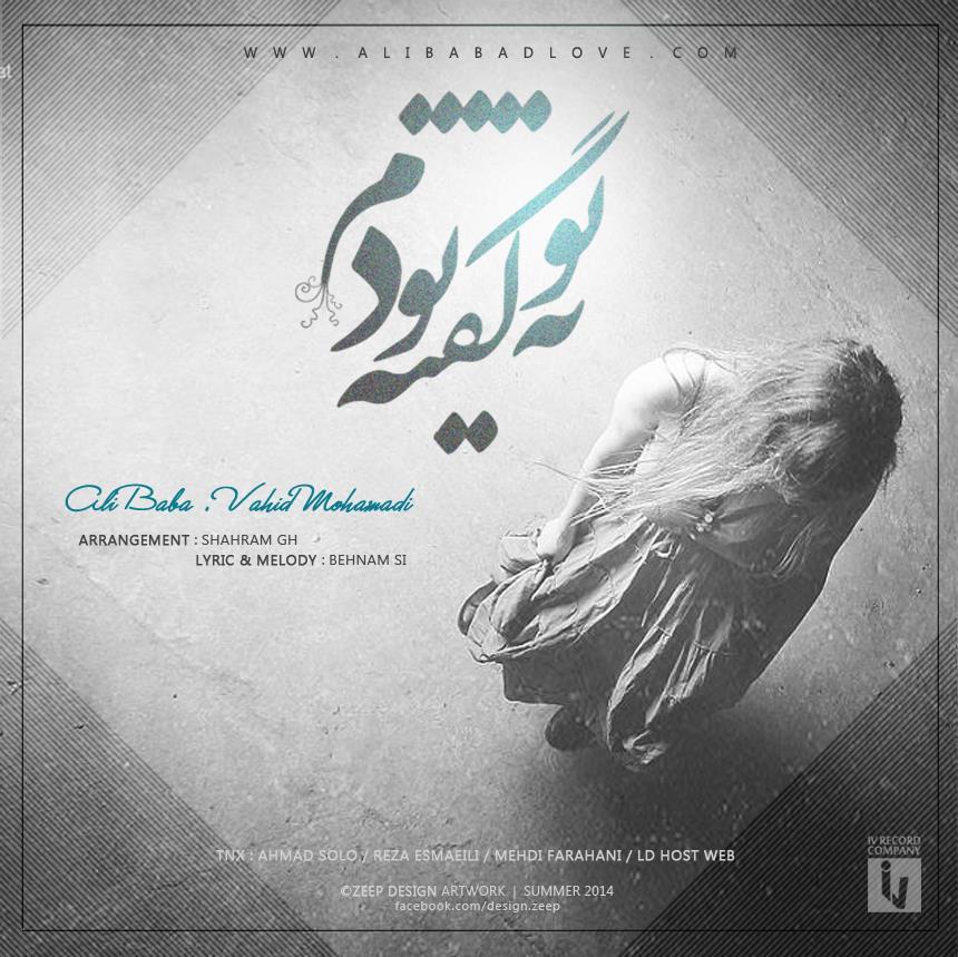 دانلود آهنگ جدید علی بابا و وحید محمدی به نام به توگفته بودم