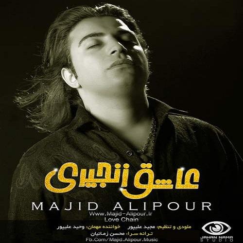 دانلود آلبوم جديد مجید علیپور به نام عاشق زنجیری
