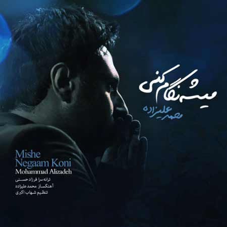 دانلود آهنگ جدیدمحمد علیزاده به نام میشه نگام کنی