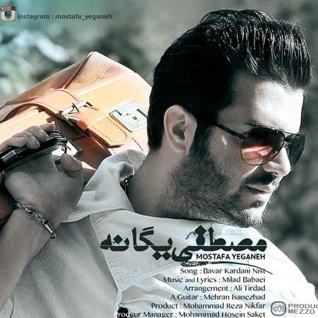 Mostafa Yeganeh   Bavar Kar دانلود آهنگ جدید مصطفی یگانه به نام باور کردنی نیست