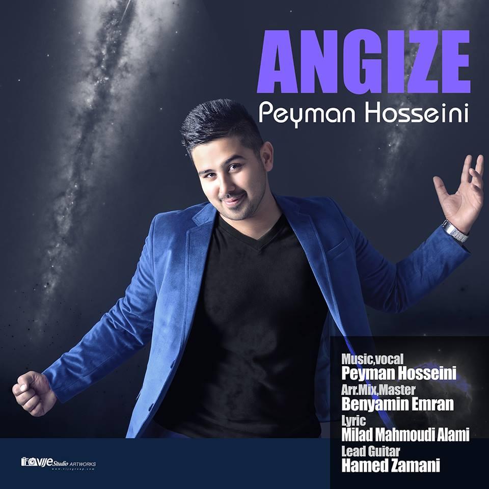 دانلود آهنگ جدید شاد پیمان حسینی به نام انگیزه
