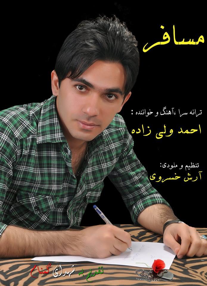 دانلود آهنگ جدید احمد ولی زاده به نام مسافر