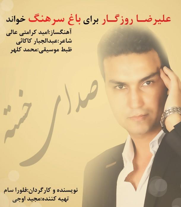 Alireza Roozegar Sedaye Khaste دانلود آهنگ جديد عليرضا روزگار به نام صداي خسته