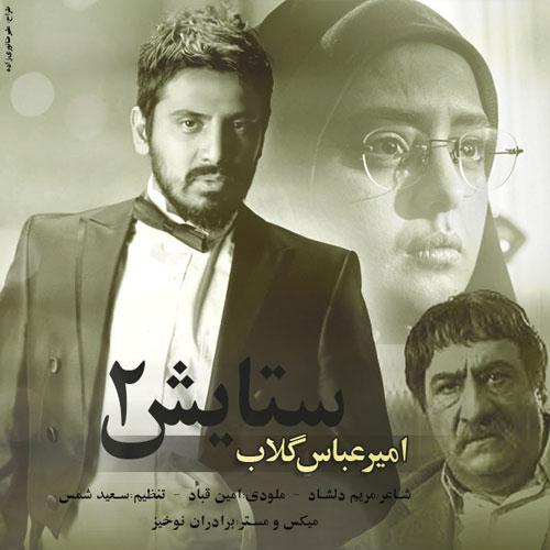 Amir Abbas Golab Setayesh 2 دانلود تیتراژ پایانی سریال ستایش 2