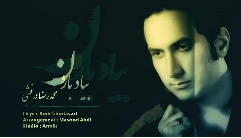 Mohammad Reza Derafshi   Beyade Baroon